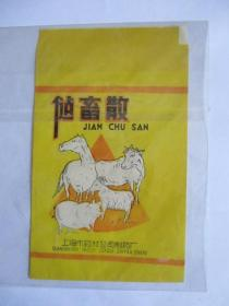 五.六十年代药袋《健畜散》【上海市药材公司制药厂】