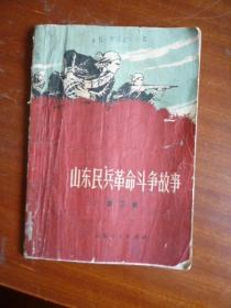 山东民兵革命斗争故事(第二集)