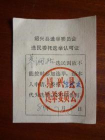 1984年 绍兴县选举委员会选民委托选举认可证(董调姑委托陈传友)