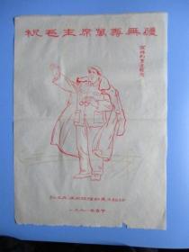 """1968年春节.红卫兵温州指挥部美术组""""祝毛主席万寿无疆""""4开手绘稿:《宜将剩勇迫穷寇》【手绘.稀缺】"""