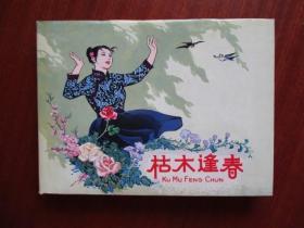 连环画 枯木逢春(32开 精装 2008年一版一印)