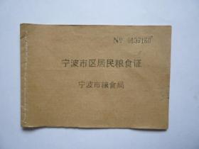 宁波市区居民粮食证(宁波市粮食局十二粮站)(郞官居委会 姓名:徐一兵)【稀缺本】