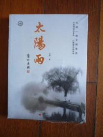 太阳雨【当代中国出版社】【未拆封】