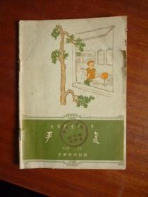 中国历史小丛书《严复》【中华书局出版】