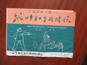 戏单:甬剧 五场讽刺喜剧《枫叶红了的时候》(1977年10月)【宁波宁文宣队甬剧团演出】