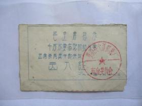 1971年出席县民兵干部会议出席证(镇海县大磎农机厂革命委员会)