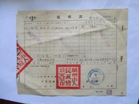 1956年 移居证(兰州市人民政府公安局迁出)【林孝达.1936年生.学生】
