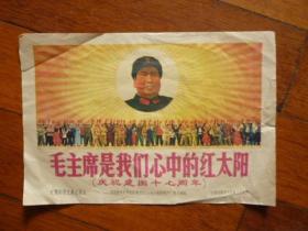 毛主席是我们心中的红太阳(庆祝建国十七周年)【大型彩色文献纪录片】【稀缺品】