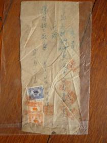 1952年发奉台照单(发给复兴铁工厂铁,计人民币弍万零捌佰元)【贴49年印花税票3张】