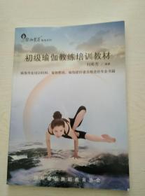 初级瑜伽教练培训教材
