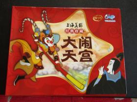 上海美影特别珍藏 西游记连环画《大闹天宫》《金猴降妖》2册合售
