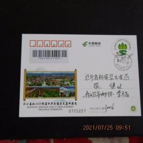 """JP257 """"浙江善琏农民集邮展览""""纪念邮资明信片 首日实寄 双戳清"""
