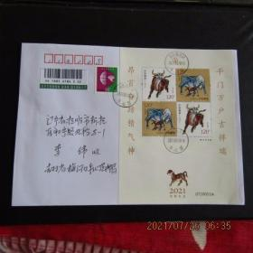 2021-1 生肖牛 赠送小版邮票 原地牛心顶首日挂号实寄封 双戳清