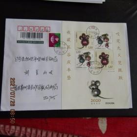 2020-1 生肖鼠 邮票赠送小版 原地长顺鼠场首日挂号实寄封 双戳清