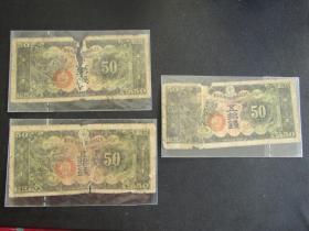伪满洲国日本帝国军用手票 伍拾钱 3枚残品修补合售