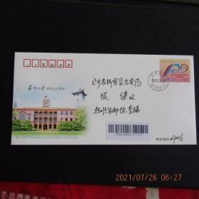 JF134《苏州大学建校120周年》纪念邮资封 首日实寄 双戳清