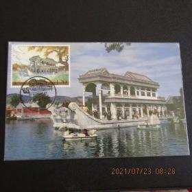 2008-10 颐和园-石舫 邮票极限片 80年代北京片源 销纪念戳
