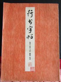 文革1974年上海书画社《行书字帖-鲁迅诗歌选》16开本