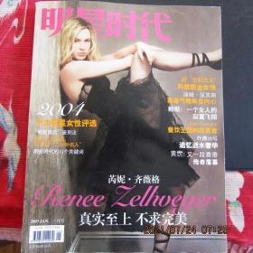 2005年一月号《明星时代》期刊杂志 蕾妮·齐薇 格16开本