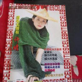 2000年第4期《名人》杂志 新世纪(芳菲号)封面封底为 许晴