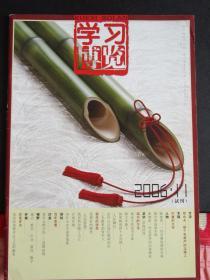 2006年11月北京版《学习博览》期刊试刊