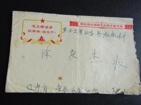 """文革1970年主席语录""""抓革命 促生产""""实寄封 贴票脱落"""