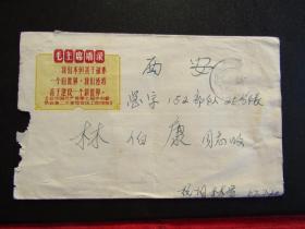 """文革1967年主席语录""""破坏一个旧世界""""实寄封 贴票剪掉了"""