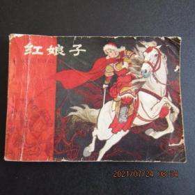 """1979年 姚雪垠著""""李自成""""改编连环画《红娘子》一版一印 中上品"""