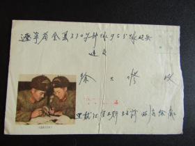 """文革1967年""""向雷锋同志学习""""实寄封 贴票脱落 落地戳清"""