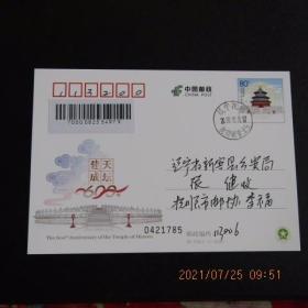 "JP258 ""天坛建成600年""纪念邮资明信片 首日实寄 双戳清"