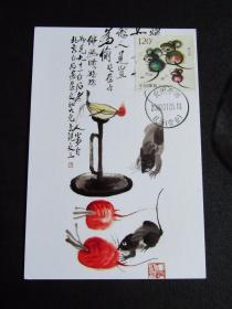 2020-1 生肖鼠-齐白石双鼠觅食图 邮票极限片 销平塘鼠场戳