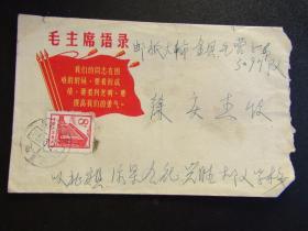 """文革1969年 主席""""勇气""""语录实寄封 贴普13-8分票 单戳清"""