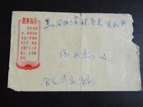 """文革1969年""""我们讲胜利...去争取胜利""""指示实寄封 贴票剪掉了"""