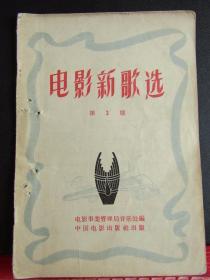 1957年中国电影出版社《电影新歌选》第3期