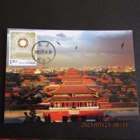 2016-13 文化遗产-故宫博物院 邮票极限片 00年后片源 销2021年日戳