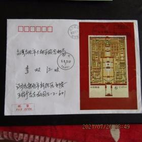 2020-16 故宫博物院 邮票小型张 首日航空实寄台北封 补机戳 戳清
