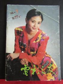 1996年第7期《电影之友》期刊 封面陶慧敏 封底王靖雯