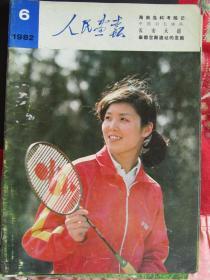 1982年第6期《人民画报》8开大画报期刊 中国羽毛球队与秦都宫殿