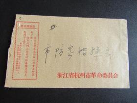 """文革主席语录""""领导我们事业的核心...""""杭州本埠免资手递实寄封"""