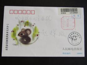 1997年 一九九六年最佳邮票评选纪念邮资已付挂号实寄封