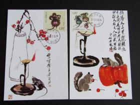 2020-1 生肖鼠-齐白石烛台老鼠图 邮票极限片2枚全 销长顺鼠场戳