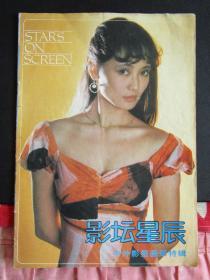 1987年中外影星画册特辑《影坛星辰》16开画报 封底山口百惠夫妇