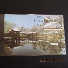 2008-10 颐和园-谐趣园 邮票极限片 80年代北京片源 销首日日戳