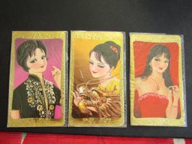 """1981年 上海市工艺品展销会""""美人""""年历卡3枚 尺寸13*7.4cm"""