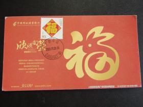 """""""福字""""邮票极限片 2011年邮资片源 销永福广福大戳"""