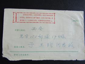 """文革主席语录""""世界是你们的,也是我们的""""实寄封 贴票剪掉了"""