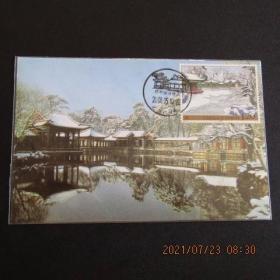 2008-10 颐和园-谐趣园 邮票极限片 80年代北京片源 销纪念戳