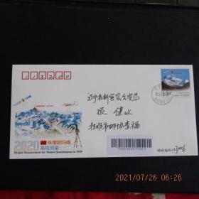 JF135 《2020珠穆朗玛峰高程测量》纪念邮资封 首日实寄 双戳清