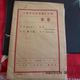 """1987年上海市徐汇""""殴打""""案卷一份 内有裁决书等材料50页左右"""