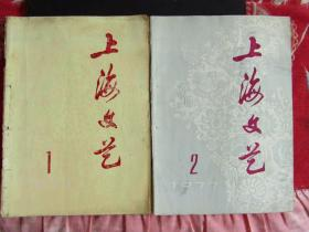 1977年《上海文艺》期刊创刊号1期2期合售 16开本